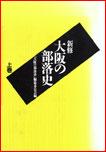 新修 大阪の部落史〈上巻〉