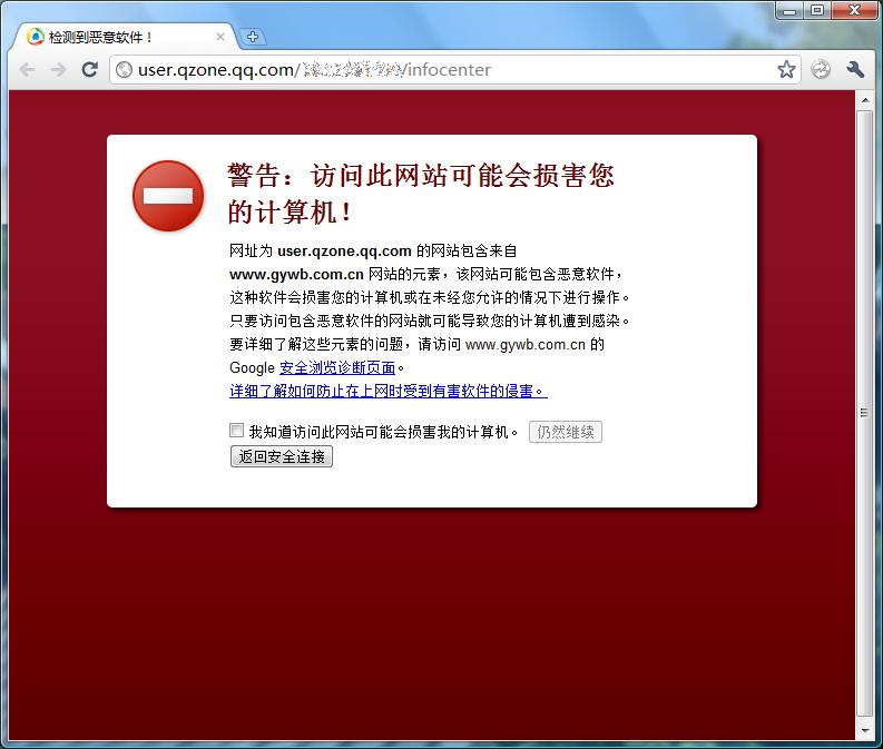 Chrome喜庆的中国红警示标志