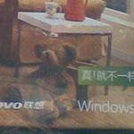 微软+联想版